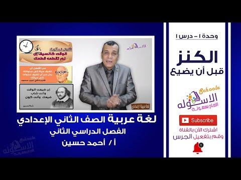 شرح لغة عربية تانية إعدادي | الكنز قبل أن يضيع | تيرم2 - وح1 - در1 | الاسكوله
