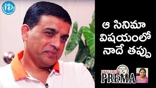 Video ఆ సినిమా విషయంలో నాదే తప్పు - Producer Dil Raju || Dialogue With Prema MP3, 3GP, MP4, WEBM, AVI, FLV November 2017