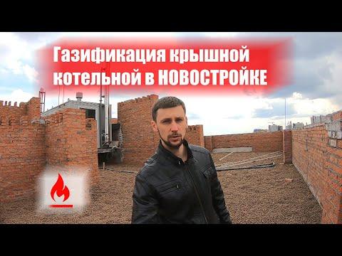 Газификация крышной котельной под ключ в Нижнем Новгороде