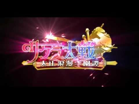 Sega : le retour de Sakura Taisen