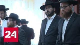 Раввины всего мира порадовались за российских евреев