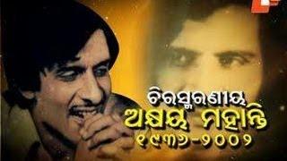 Video Memory Lane: 8.30 PM, Remembering music maestro Akshaya Mohanty download in MP3, 3GP, MP4, WEBM, AVI, FLV January 2017