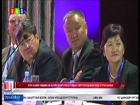 Зүүн азийн хөдөө аж ахуйн байгууллагуудын тэргүүнүүд Монголд чууллаа
