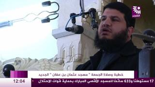 خطبة وصلاة الجمعة مسجد عثمان بن عفان الجديد بطولكرم
