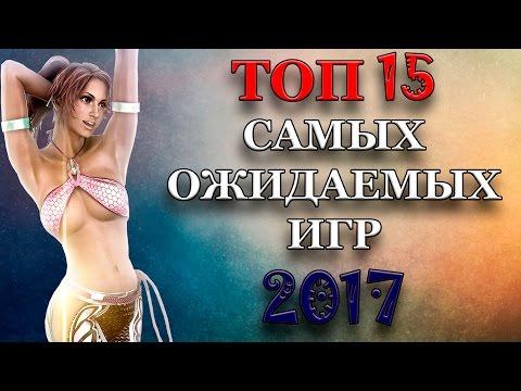 ТОП 15 - Самые ожидаемые игры 2017 года. (видео)