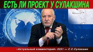 АК #221 «Есть ли проект у Сулакшина?» Степан Сулакшин