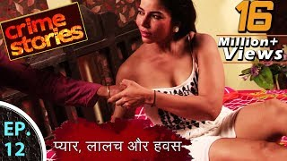 Crime Stories - क्राइम स्टोरीज़ - EP. 12 - Pyaar, Laalach Aur Hawas - प्यार लालच और हवस - 20 July'18