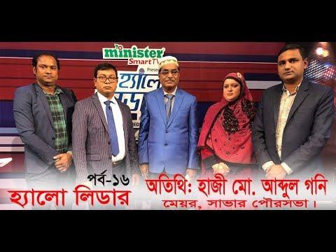 Hello Leader Ep-16 | হ্যালো লিডার | Hazi Md Abdul Gani | Savar Pourashava | Akhil Podder | ETV