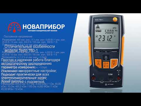 Мультиметр цифровой testo 760-2 Артикул: 0590 7602. Производитель: Testo SE & Co. KGaA.