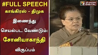 Video роХро╛роЩрпНроХро┐ро░ро╕рпН - родро┐роорпБроХ роЗрогрпИроирпНродрпБ роЪрпЖропро▓рпНрокроЯ ро╡рпЗрогрпНроЯрпБроорпН: роЪрпЛройро┐ропро╛роХро╛роирпНродро┐ ро╡ро┐ро░рпБрокрпНрокроорпН | #KarunanidhiStatue #SoniaGandhi MP3, 3GP, MP4, WEBM, AVI, FLV Desember 2018