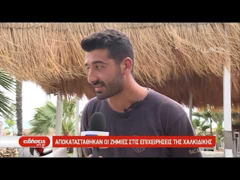 Αποκαταστάθηκαν οι  ζημιές στις επιχειρήσεις της Χαλκιδικής | 24/07/2019 | ΕΡΤ