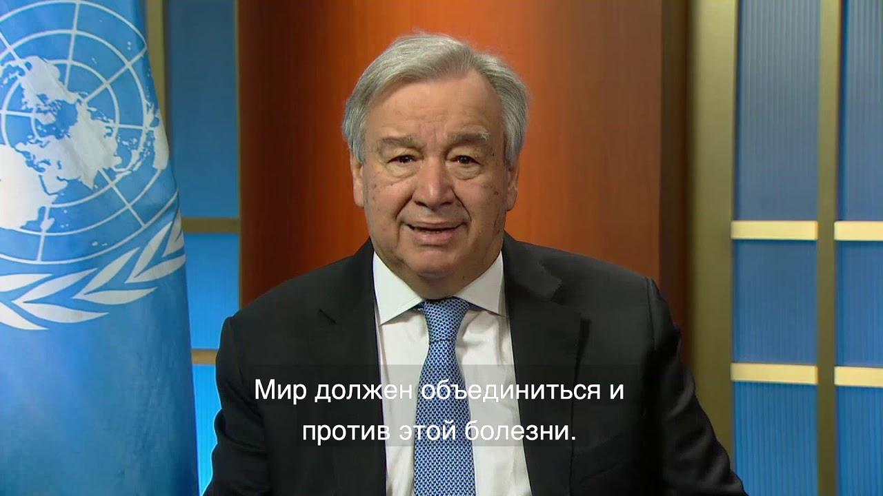 Глава ООН призывает бороться с дезинформацией о COVID-19