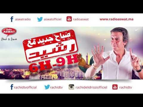 وزير الصحة و الخدمة الإجبارية فصباح جديد مع رشيد الجزء الثاني
