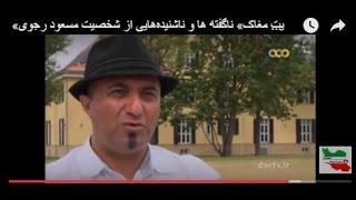 هویت مغاک: ناگفته ها و ناشنیدههایی از شخصیت مسعود رجوی