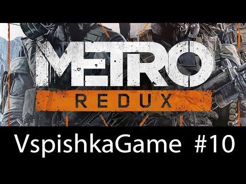 Metro 2033 Redux - Прохождение VspishkaGame - Часть 10