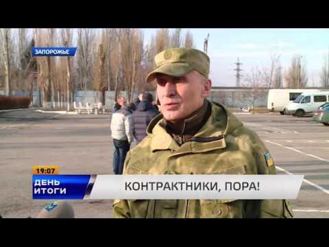 У військових комісаріатах Запорізької області іде набір в контрактну армію. (відео)