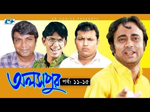 Aloshpur | Episode 11-15 | Chanchal Chowdhury | Bidya Sinha Mim | A Kha Ma Hasan