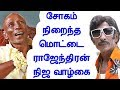 சோகம் நிறைந்த மொட்டை ராஜேந்திரன் நிஜ வாழ்கை | Tamil cinema news | Cinerockz