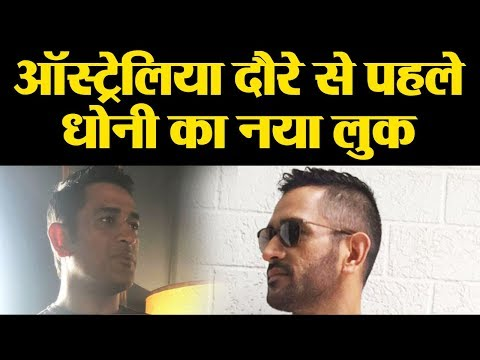New hairstyle - MS Dhoni's new hair style before India's series vs Australia वनइंडिया हिंदी