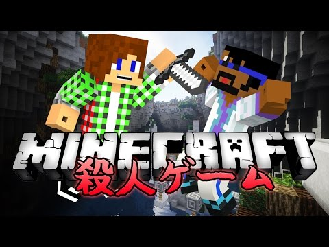 【Minecraft】殺人ゲーム(Murder) ☆犯人を探せ!☆