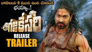 Yash Gajakesari Telugu Movie Release Trailer || Amulya || 2021 Latest Telugu Trailers |