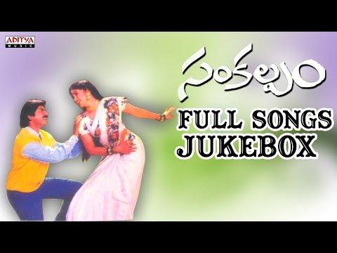 Sankalpam (1995) Full Songs Jukebox