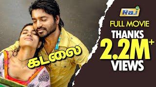 Video Kadalai Tamil Full Movie | Ma Ka Pa Anand | Aishwarya Rajesh | Yogi Babu | Manobala | Raj Television MP3, 3GP, MP4, WEBM, AVI, FLV Juli 2018