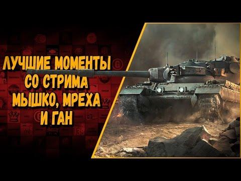 ПОСЛЕ ЭТОГО ВИДЕО НАС ЧУТЬ НЕ ВЫГНАЛИ ИЗ WoTFan'a | World of Tanks