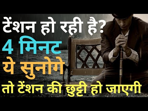 Tension को Motivation में कैसे बदलें? How to Deal with Stress (Motivational Video in Hindi) in Life