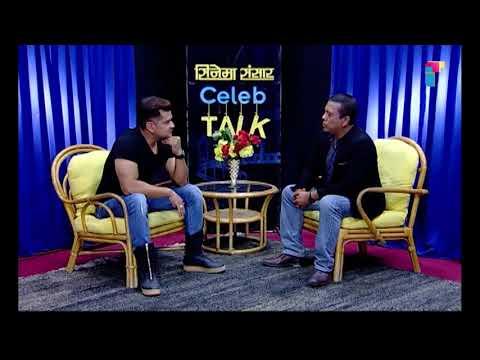 (म फिल्म line बाट हराएको छैन : सबिन श्रेष्ठ | CINEMA SANSAR - Duration: 16 minutes.)