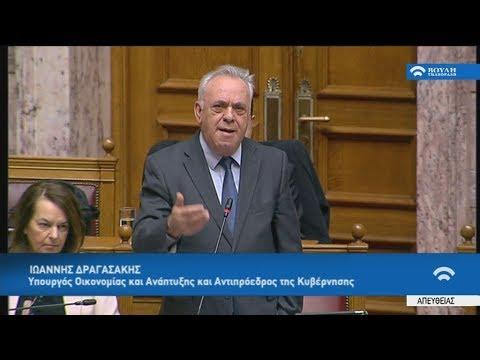 Βουλή-Γ. Δραγασάκης: Η μείωση των «κόκκινων» δανείων είναι ευρύτερος κοινωνικός στόχος