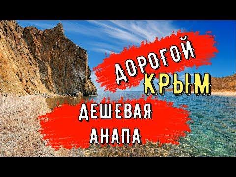 🔴🔴 ПРАВДА ПРО КРЫМ.НЕДВИЖИМОСТЬ В КРЫМУ И АНАПЕ СРАВНИМ ? Крым 2018