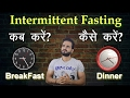 All About Intermittent Fasting | How To Do For Maximum Weight Loss & Weight Plateau | Hindi