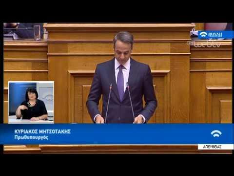 Ομιλία Κυρ. Μητσοτάκη στη Συζήτηση για τις Προγραμματικές Δηλώσεις | 22/07/2019 | ΕΡΤ