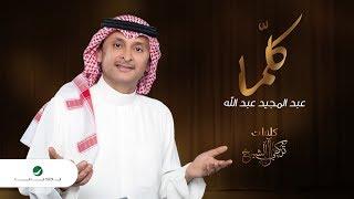 Abdul Majeed Abdullah - kellama - 2019 | عبدالمجيد عبدالله - كلّما - بالكلمات