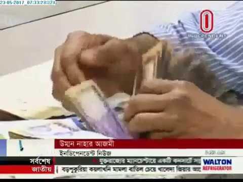 Govt to take bank loan (23-05-2017)