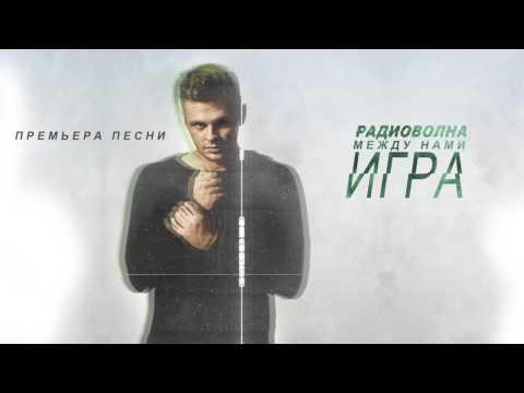 Радиоволна - Между Нами Игра (Official Audio)