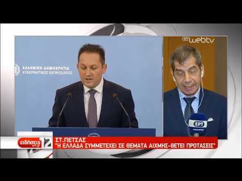 Στ. Πέτσας: Δίκαιη κατανομή προσφύγων ζήτησε ο Κ. Μητσοτάκης | 22/10/2019 | ΕΡΤ