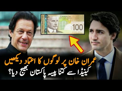 Record Remittances From Canada Come To Pakistan | Pakistan | Pak Canada Relations