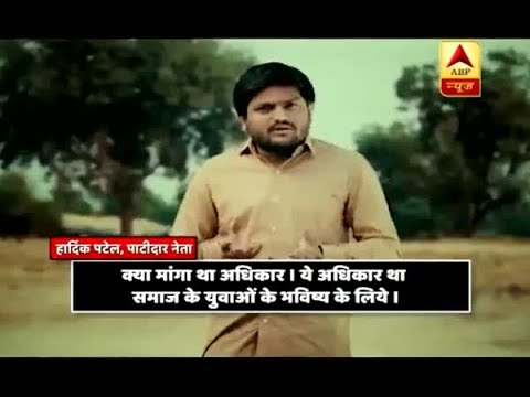 Jan Man Special: Hardik Patel attacks his opponents by releasing his third video himself