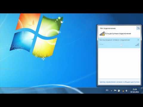 Подключиться к Wi-Fi с Windows 7 очень просто! Узнай как — в нашей видеоинструкции.
