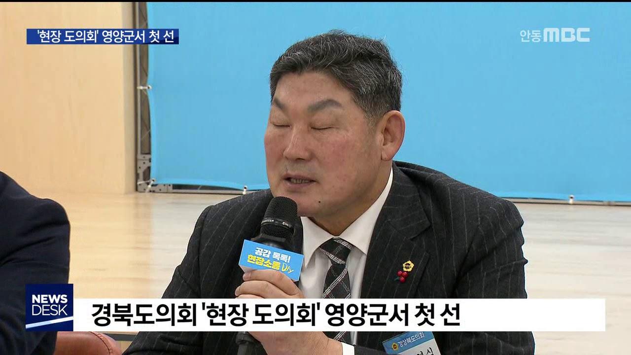 [R]'현장 도의회' 영양군서 첫 선