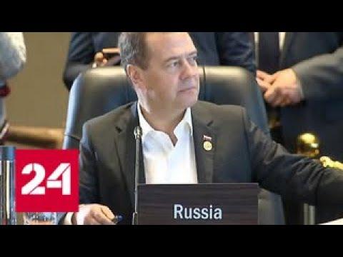 На саммите АТЭС Дмитрий Медведев встретился с Майклом Пенсом - Россия 24