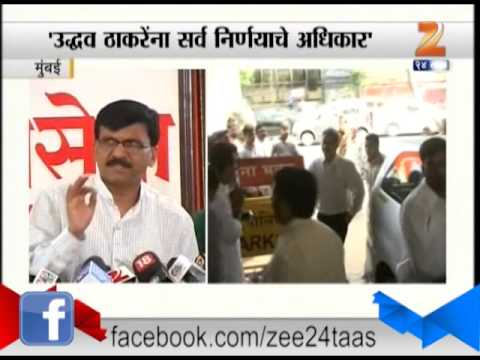 All Decisions Will Be Taken By Uddhav Thackray Says Sanjay Raut 20 October 2014 05 PM