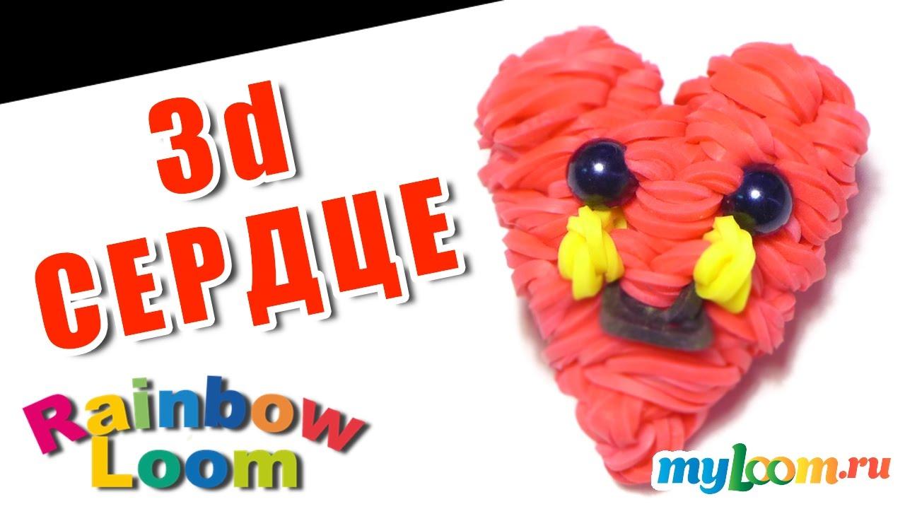 Плетение. Смотреть онлайн: 3d СЕРДЦЕ к Дню Святого Валентина из резинок Rainbow Loom Bands. Урок 440. Как сплести сердце.