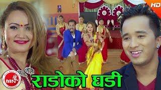 Rado ko ghadi - Bhagirath Chalaune & Puja Puri Ft. Rasmi Tamang