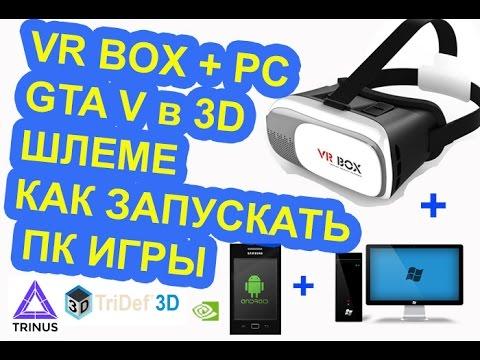 Как? ПК игры в 3D шлеме на ANDROID. VR BOX+PC+tridef Играю объясняю #1 (видео)