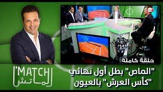 برنامج الماتش : الماص بطل أول نهائي كأس العرش بالعيون