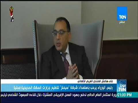 قناة تن نشرة الثانية--رئيس الوزراء يرحب باستعداد شركة سيمنز الالمانية لتصنيع جرارات القطارات محليا فى مصر