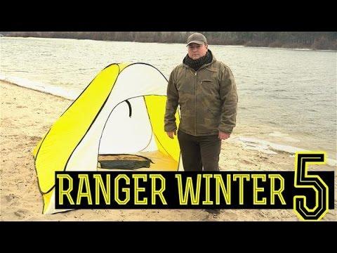Ranger Winter 5: без труда из пруда